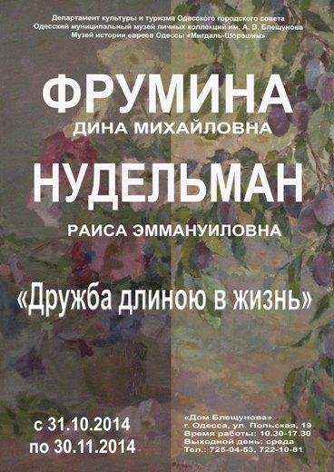 Картинки по запросу нудельман РАИСА ЭММАНУИЛОВНА художник