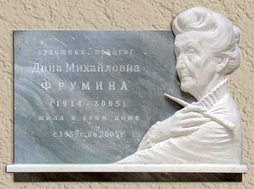 Картинки по запросу Фрумина Дина Михайловна художник