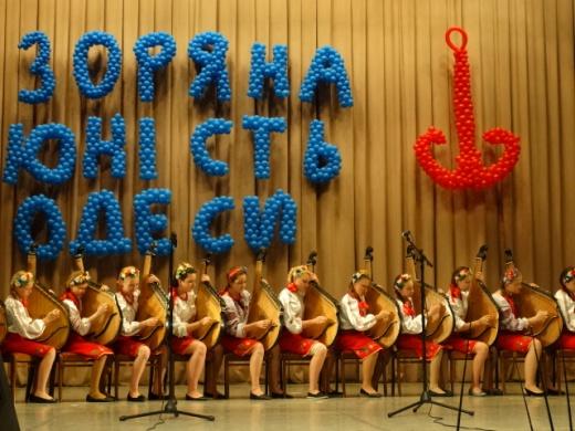 Картинки по запросу городского фестиваля-конкурса «Звёздная юность Одессы».