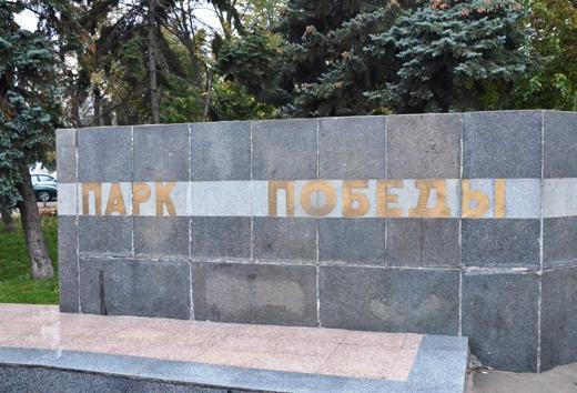 DSC_3404 Из одесских парков после уборки вывезли 200 тонн мусора