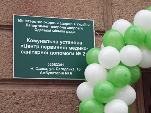 ambul26 В Одессе открылась еще одна клиника семейной медицины