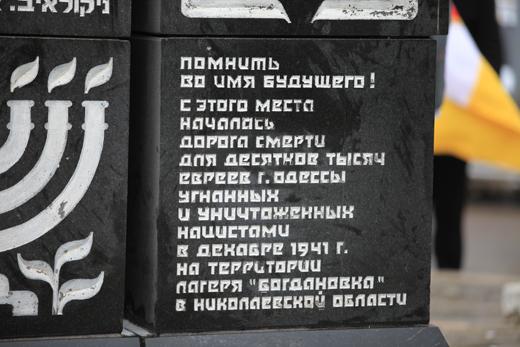 10 В Одессе почтили память жертв Холокоста