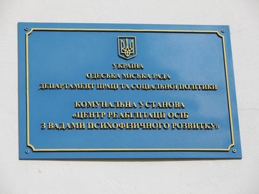 IMG_6764 В Одессе на Котовского появится новый детский бассейн