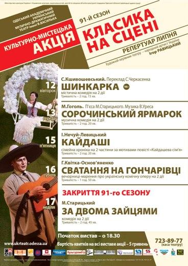 02%20%281%29 В Одессе можно сходить в театр: всего за пять гривен