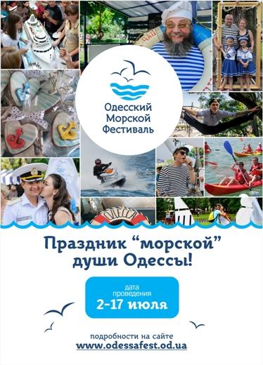1 В одесском парке сегодня устроят бесплатный концерт и водное шоу для деток