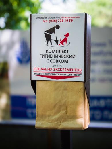IMG_3267 На Приморском бульваре Одессы появились пакеты для уборки после выгула собак