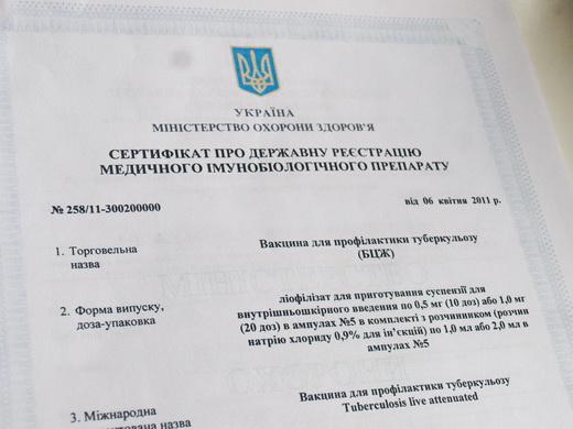 bcg06 Вакцины БЦЖ в Одессе хватит до середины следующего года