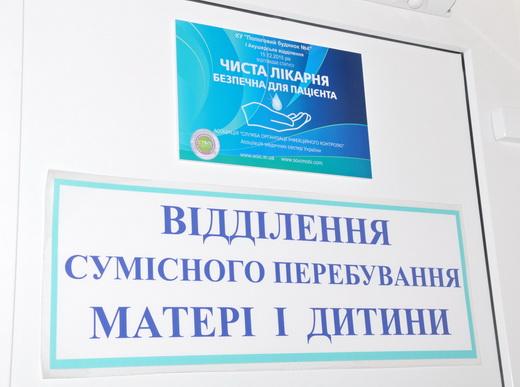 rod09 Одесский роддом №4 получил статус «Чистая больница, безопасная для пациента»