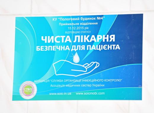 rod13 Одесский роддом №4 получил статус «Чистая больница, безопасная для пациента»