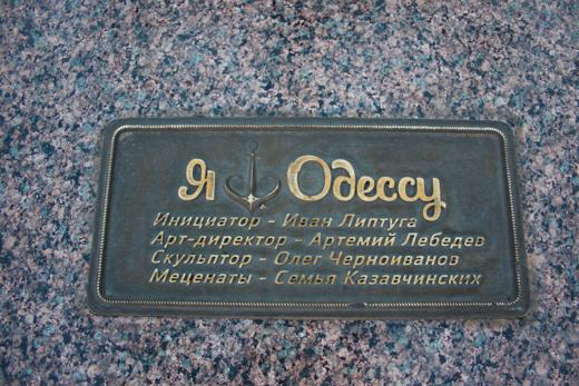 6 Якорь Одессы на место вернули меценаты