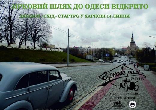 3 Одесса приглашает на выставку ретроавтомобилей