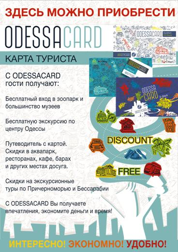 bann В Одессе стартовал новый туристический сервис