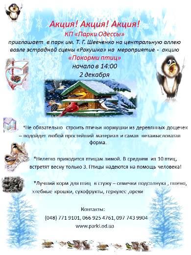 kor Одесситов приглашают к участию в акции