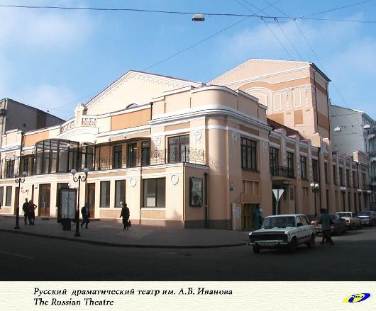 Одесский академический русский