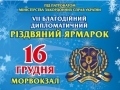 The VII charitable diplomatic fair to be held in Odessa
