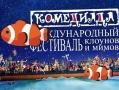 Гран-при одесской Комедиады завоевал комик из Германии Джэф Хэсс