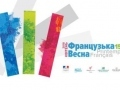 The festival «French Spring»  to be in Odessa