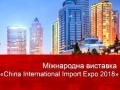 Odessa enterprises can present products at the international exhibition