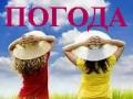 Прогноз погоды по Одессе и области на 24-29 мая