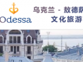 The Chinese version of the official tourist site was developed in Odessa
