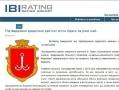 IBI-Rating подтвердило рейтинг инвестиционной привлекательности города Одессы на уровне invA+