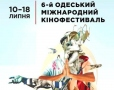 Odessa starts to prepare for the VI Odessa International Film Festival