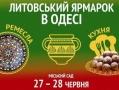 «Литовская Ярмарка» приглашает одесситов на праздник в Горсаду