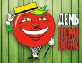 На Дерибасовской пройдет «Томато-батл» и разделят гигантский торт «Помидор»