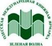 Более 100 издательств Украины представят свои книги в Одессе на книжной ярмарке «Зеленая волна»