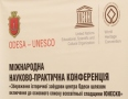 Materials from the briefing on the inclusion of Odessa in UNESCO World Heritage List