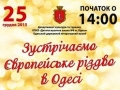 Европейское Рождество в Одессе: концерт и герои сказок Андерсена