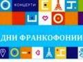 В Одессе стартует международный фестиваль «Дни франкофонии в Украине»