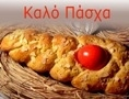 Easter in Greek traditions to be celebrated in Odessa