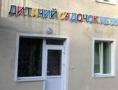 В Одессе расширяют сеть дошкольных учебных учреждений