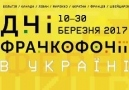 The international festival «Days of Francophonie in Ukraine» will traditionally take place in Odessa