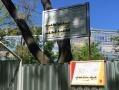 В Одессе продолжают строительство экстрим-парка. Фото