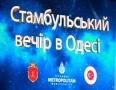 «Стамбульский вечер» в Одессе: новая страница дружбы в сфере культуры