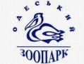Одесский зоопарк объявляет конкурс «Дай имя малышу»