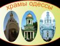 Многонациональная Одесса: почтенных студентов знакомили с историей храмов