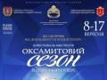 Фестиваль искусств «Бархатный сезон в Одесской опере» представил лучшие премьеры театра
