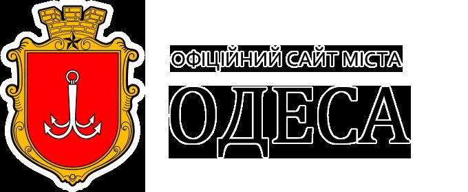 Офіційний сайт міста Одеса